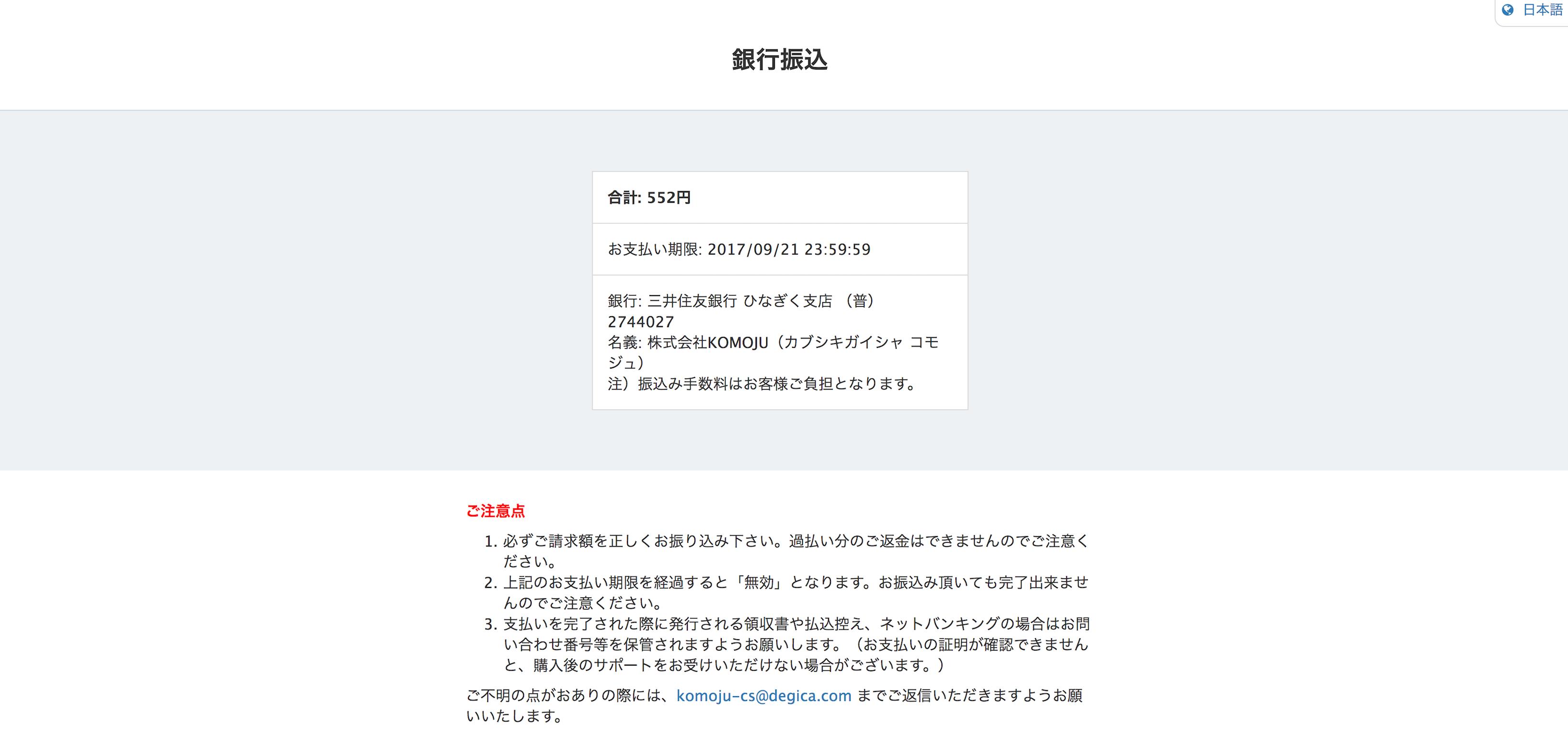 Bank Transfer Japan checkout