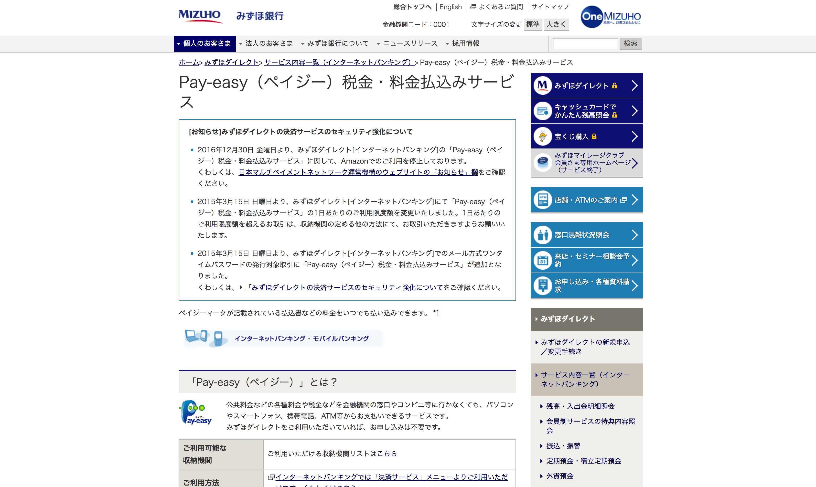 PayEasy checkout