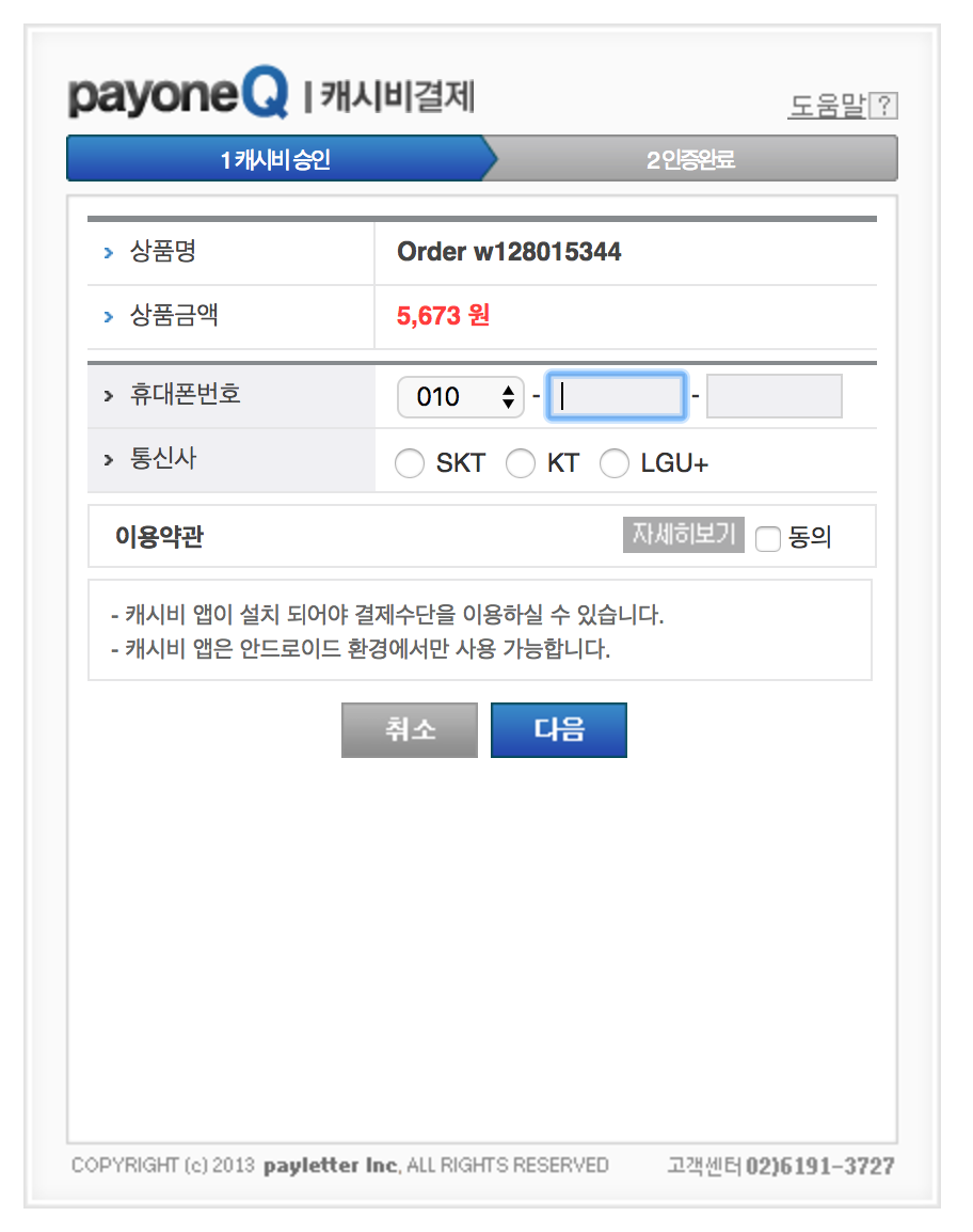 Cashbee checkout