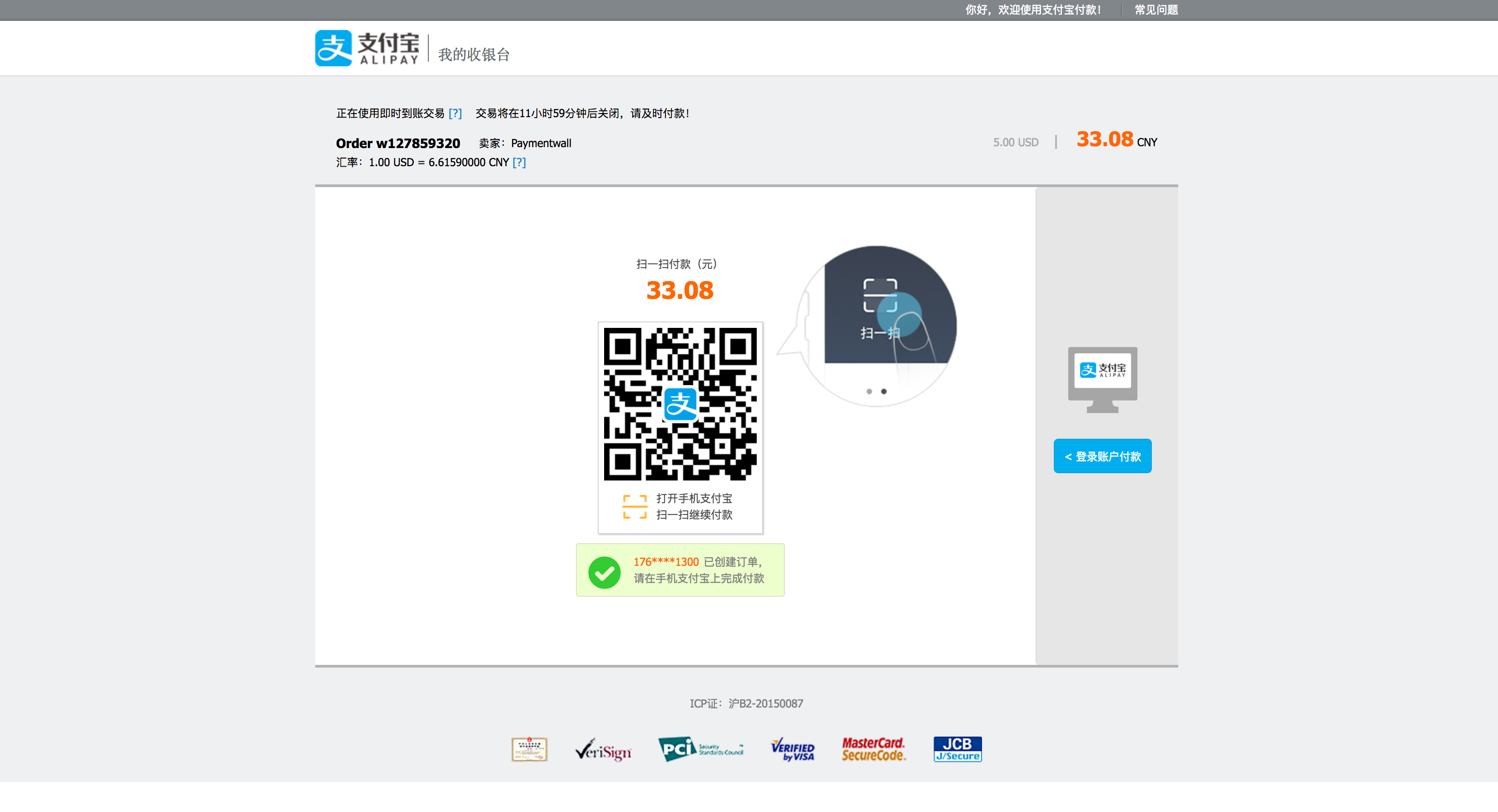 Alipay scan