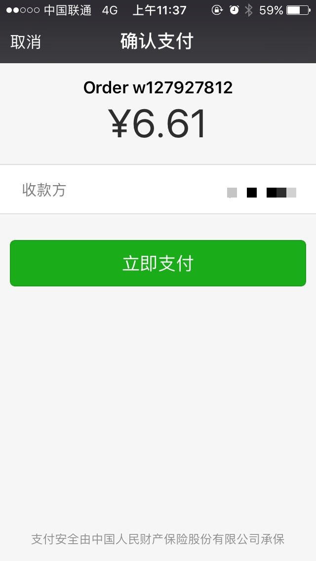 Wechat Pay confirmation